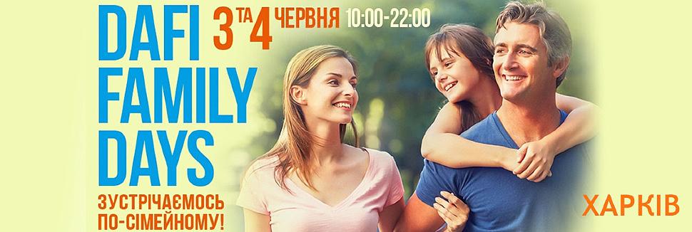 """3 и 4 июня в ТРЦ """"Дафи"""", Харьков, проводим время по-семейному!"""